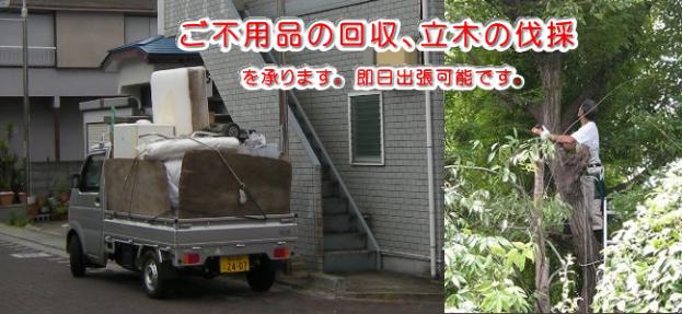ご不用品・廃品の回収を承ります。大半地域で当日対応 – 京都・滋賀